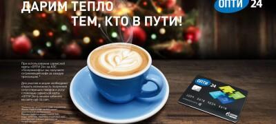Акция! Согревающий кофе в подарок для держателей сервисных карт