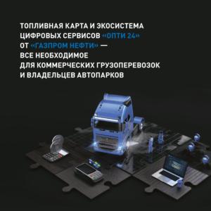Преимущества топливной карты ОПТИ 24